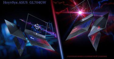 ASUS-GL704-GW