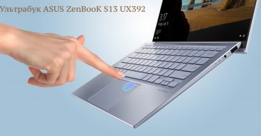 ASUS-ZenBooK-S13