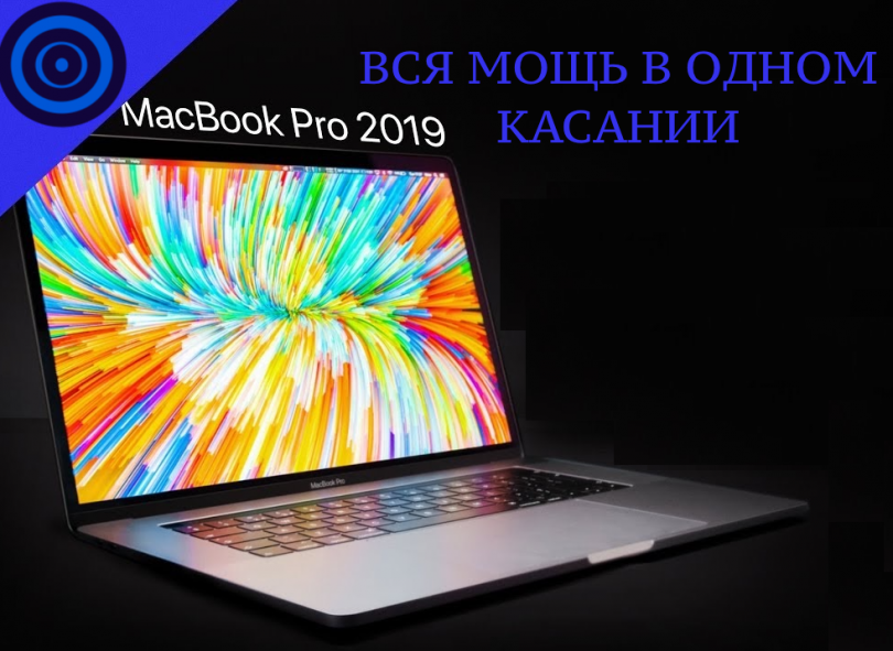 Apple-MacBook-Pro-2019