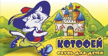 Detskaya-obuv-Kotofej-zdorove-udobstvo-praktichnost