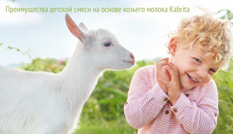 Preimushchestva-detskoj-smesi-na-osnove-kozego-moloka-Kabrita