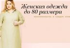 Zhenskaya-odezhda-Lacy