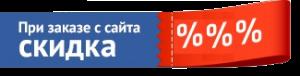 skidka-pri-zakaze-na-sajte
