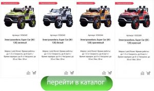 Detskij-elektromobil-Super-Car