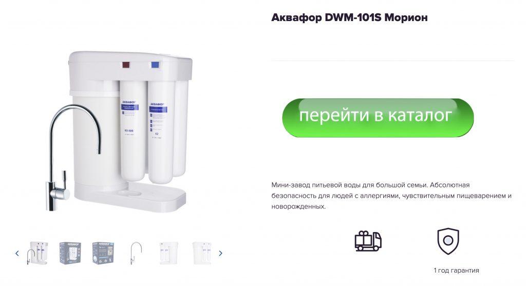 Filtr-dlya-ochistki-vody-Akvafor-DWM-101S Morion