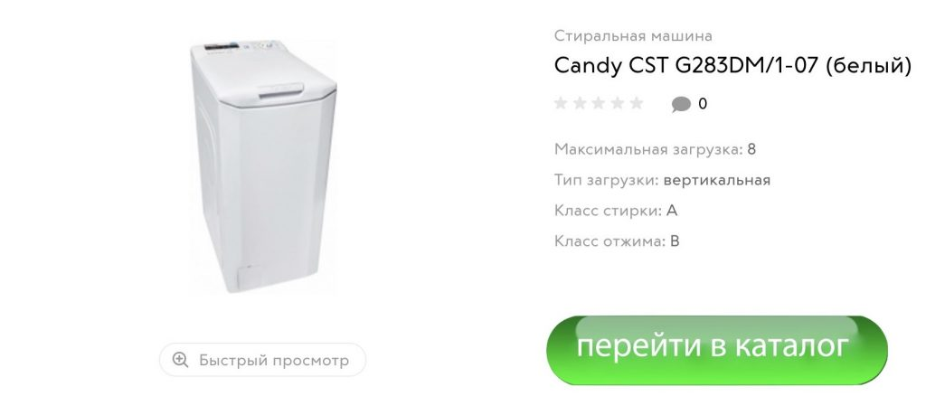 Stiralnaya-mashina-Candy-CST-G-283-DM