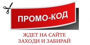 promo-kod