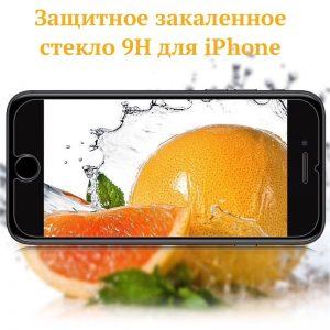 shchitnoe-zakalennoe-steklo-9H-dlya-iPhone