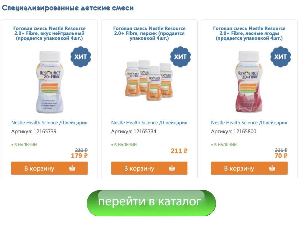 Smes-Nestle-Resource-2.0-Fibre