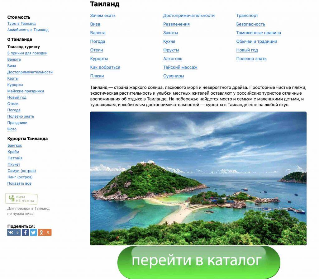 Tutu-tury-v-Tajland