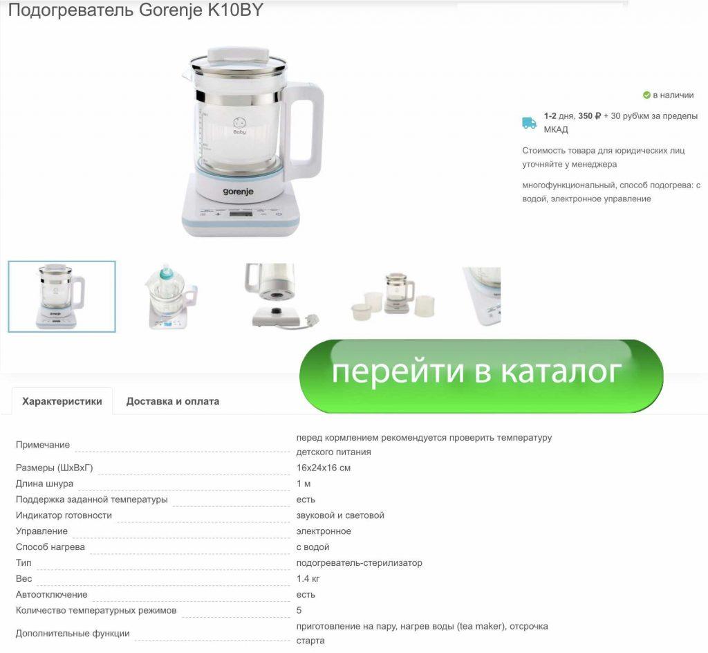 Vodonagrevatel-Gorenje-K10BY