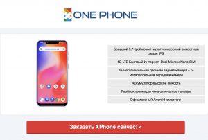 Xone-Phone-smartfon-cena