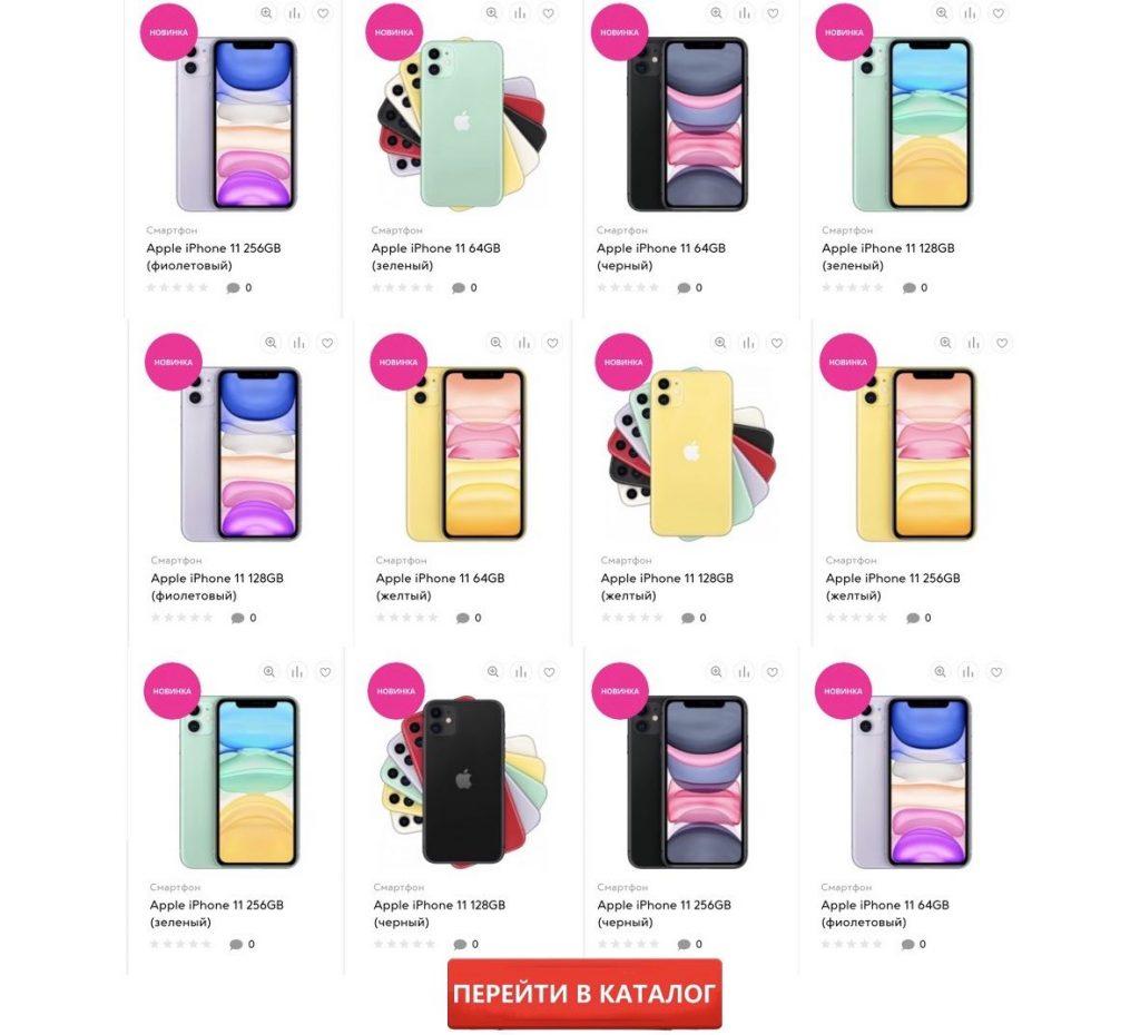 iPhone-11-Apple-2019