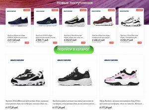 obuv-Skechers