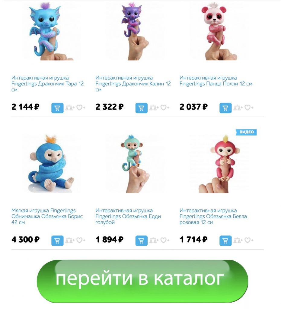Fingerlings-interaktivnaya-igrushka-cena