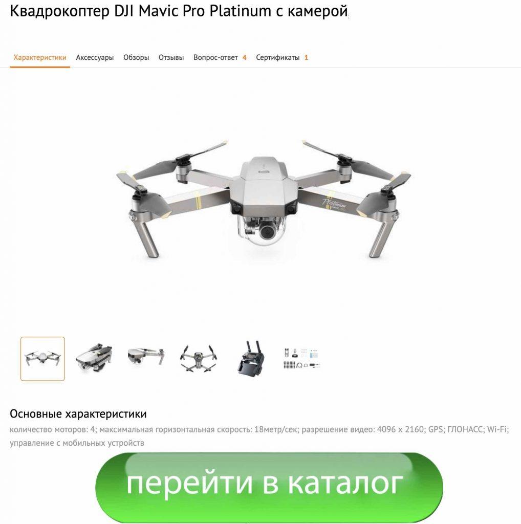 Kvadrokopter-Dji-Mavic-Pro-ctna