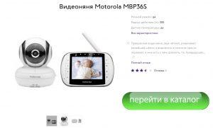 Motorola-MBP36S