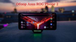 Obzor-Asus-ROG-Phone-2