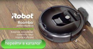 Roomba-960-cena