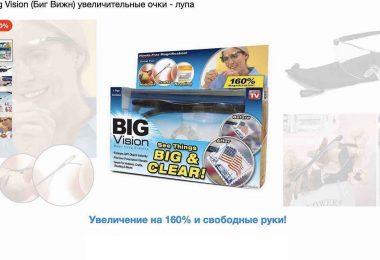 Uvelichitelnye-ochki-lupa-Big-Vision