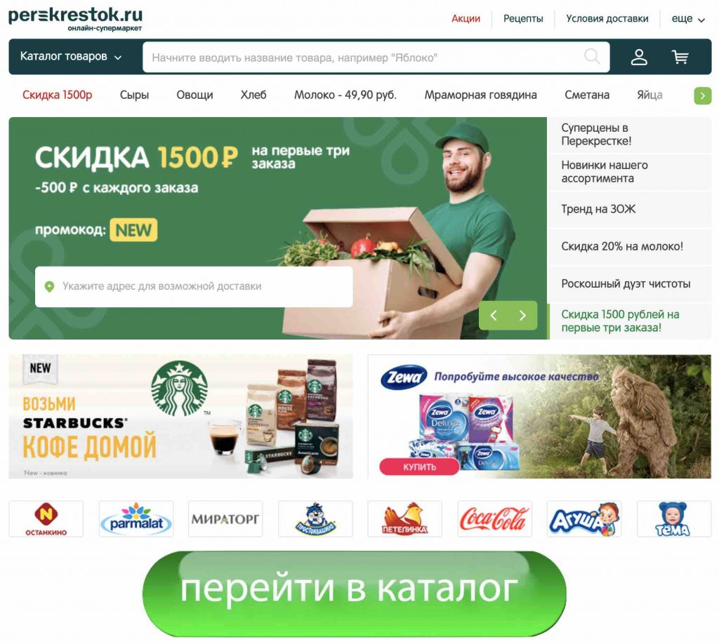 perekrestok-produkty-s-dostavkoj-na-dom