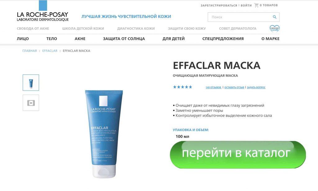 maska-Effaclar