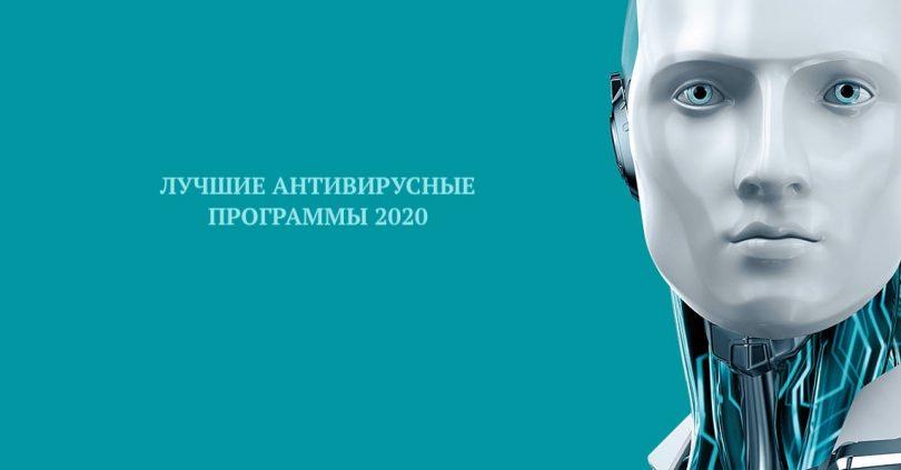 6-luchshih-antivirusov-dlya-Mac-2020