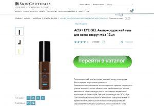 SkinCeuticals-AOX+-EYE-GEL