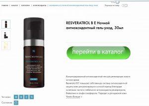 SkinCeuticals-Resveratrol-B-E