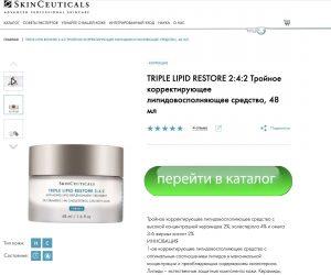 SkinCeuticals-Triple-Lipid-Restore