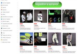 Katalog-svetootrazhayushchaya-odezhda