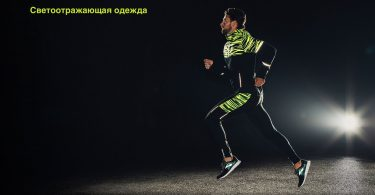 Svetootrazhayushchaya-odezhda