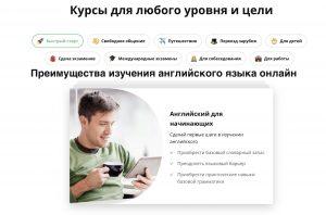 Preimushchestva-izucheniya-anglijskogo-yazyka-onlajn