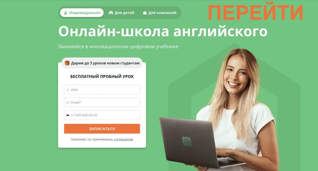 Preimushchestva-izucheniya-anglijskogo-yazyka-onlajn-pereiti