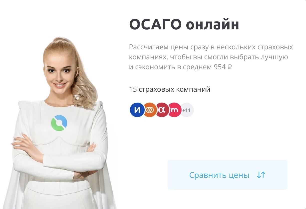 Sravni-ru.jpg